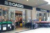 阪急OASIS(阪急オアシス) 千里中央店