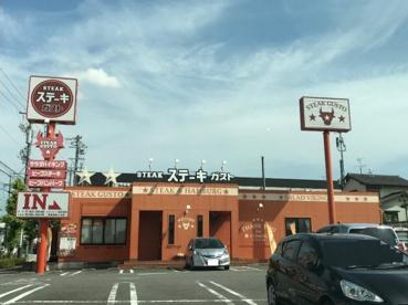 ステーキガスと岡崎竜美ケ丘店の画像1