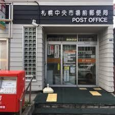 札幌中央市場前郵便局の画像1