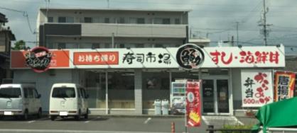 寿司市場 魚魚丸 岡崎店の画像1