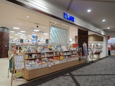 喜久屋書店の画像1
