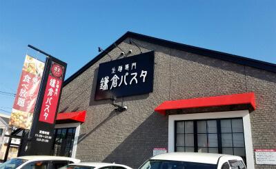 鎌倉パスタ立川店の画像1
