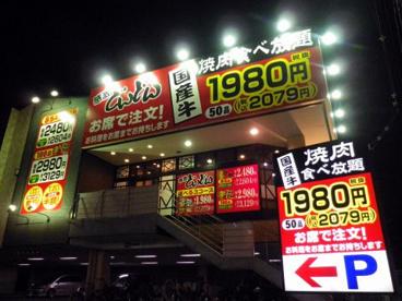 どんどん立川店の画像1