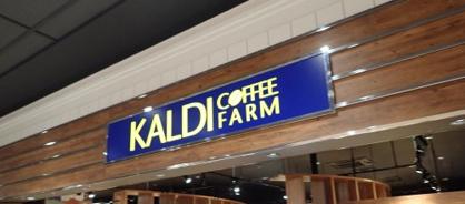 カルデイコーヒーファームの画像1