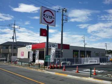 スシロー立川幸町店の画像1