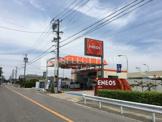 エネオス 青野SS 山崎石油株式会社