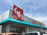 スギドラッグ 土井店