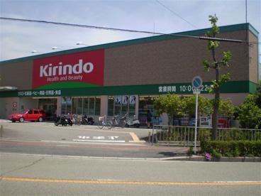 キリン堂 坊島店の画像1
