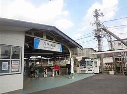 八木崎駅の画像1