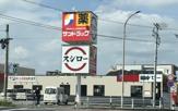 スシロー岡崎上和田店