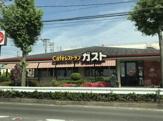 ガスト岡崎店