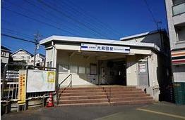 大和田駅の画像1