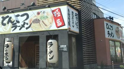 ラの壱岡崎店の画像1