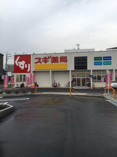 スギドラッグ 箕面小野原店の画像