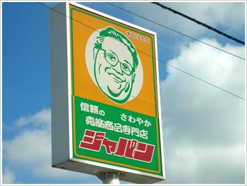 ジャパン 箕面店の画像