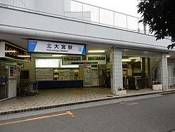 北大宮駅の画像1