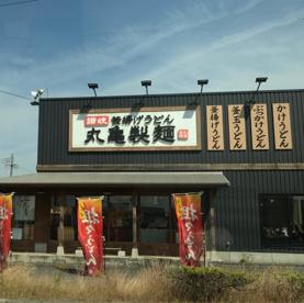 丸亀製麺岡崎店の画像1