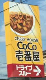 カレーハウスCoCo壱番屋岡崎牧御堂店の画像1