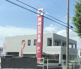 岡崎信用金庫六ツ美支店の画像1