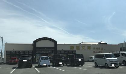 鎌倉文庫岡崎南店の画像1
