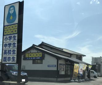 明光義塾岡崎牧御堂教室の画像1