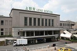 上野駅の画像1