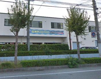 北神戸スポーツクラブ&スイミングスクールの画像1