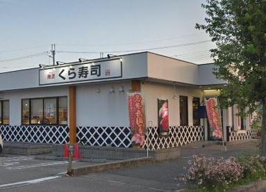 無添くら寿司 神戸有野店の画像1