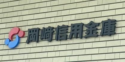 岡崎信用金庫 岡崎駅西支店の画像1