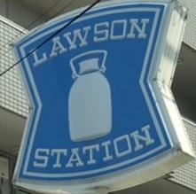 ローソンJR岡崎駅西口の画像1