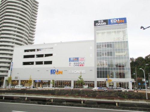阪急オアシス箕面船場店の画像
