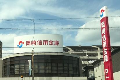 岡崎信用金庫岡崎南支店の画像1