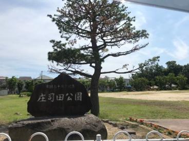 庄司田公園の画像1