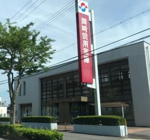 岡崎信用金庫緑丘支店の画像1