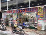 ダイコクドラッグ 日本橋5丁目店