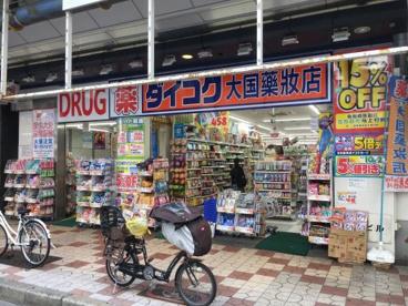 ダイコクドラッグ 日本橋5丁目店の画像1