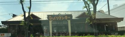 びっくりドンキー岡崎南店の画像1