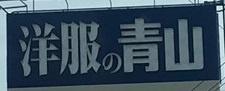 洋服の青山 岡崎南店の画像1
