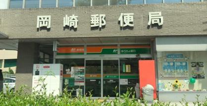 岡崎郵便局の画像1