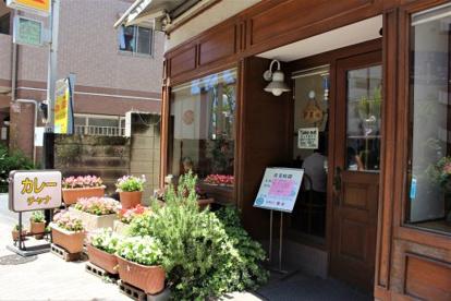 カレーレストラン チャナの画像1