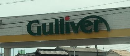 ガリバー248号岡崎店の画像1