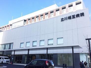 立川相互病院の画像1