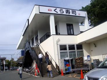無添くら寿司立川店の画像1