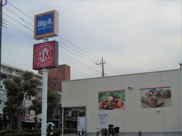 ビッグエー越谷千間台西店の画像1