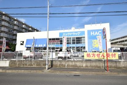 ハックドラッグ戸塚店の画像1