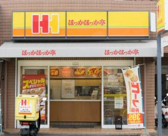 ほっかほっか亭 寺田町店の画像1