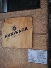 KUNIKAGEの画像1