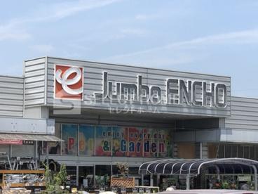 Jumbo ENCHO(ジャンボエンチョー) 岡崎店の画像1