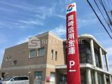 岡崎信用金庫中島支店