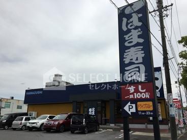 はま寿司 岡崎大西店の画像1